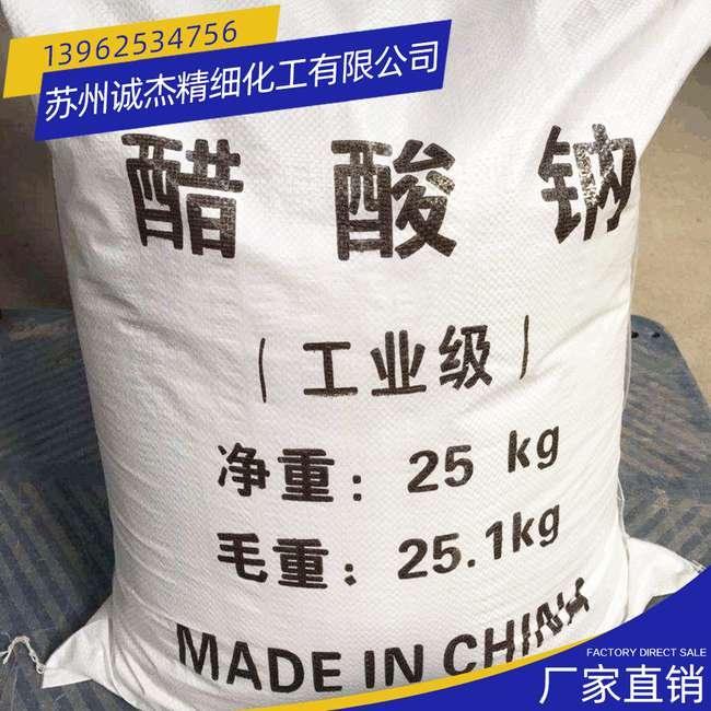 三水醋酸鈉的主要用途